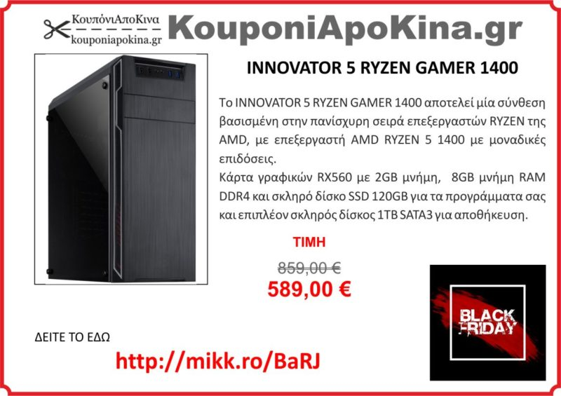Black Friday PC – INNOVATOR 5 RYZEN GAMER 1400
